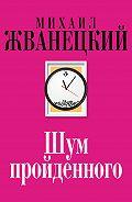 Михаил Михайлович Жванецкий -Шум пройденного (сборник)