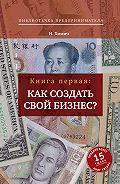 Николай Васильевич Химич -Как создать свой бизнес? 39 секретов создания успешной фирмы