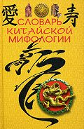 М. Кукарина - Словарь китайской мифологии