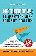 Артур Пахлеванян -Методология. От дебютной идеи до бизнес-практики