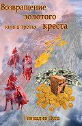 Геннадий Эсса -Властелин золотого креста. Книга третья