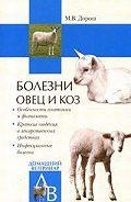 Мария Дорош - Болезни овец и коз