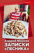 Андрей Меркин -Записки «лесника»