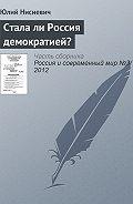 Юлий Нисневич - Стала ли Россия демократией?