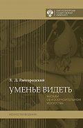 Леонид Райгородский -Уменье видеть. Беседы об изобразительном искусстве