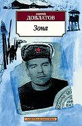Сергей Довлатов -Зона. Записки надзирателя