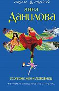 Анна Данилова - Из жизни жен и любовниц