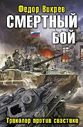 Федор Вихрев -Смертный бой. Триколор против свастики