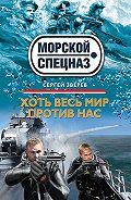 Сергей Зверев -Хоть весь мир против нас