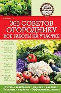 Елена Маркина - 365 советов огороднику. Все работы на участке