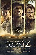 Дэвид Гранн -Затерянный город Z