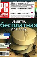 PC Magazine/RE - Журнал PC Magazine/RE №04/2010