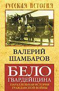 Валерий Шамбаров -Белогвардейщина. Параллельная история Гражданской войны