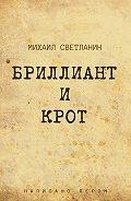 Михаил Светланин -Бриллиант и крот