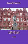 Николай Игнатков -Маршал