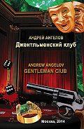 Андрей Ангелов -Джентльменский клуб
