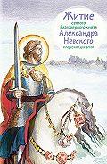 Александр Ткаченко -Житие святого благоверного князя Александра Невского в пересказе для детей