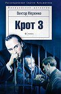 Виктор Мережко - Крот3. Сага о криминале