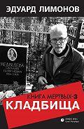 Эдуард Лимонов - Книга мертвых – 3. Кладбища