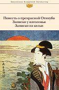 Сэй-сенагон - Повесть о прекрасной Отикубо. Записки у изголовья. Записки из кельи (сборник)