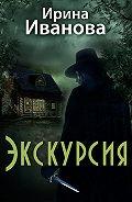 Ирина Иванова -Экскурсия