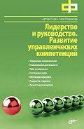 Гали Новикова -Лидерство и руководство. Развитие управленческих компетенций