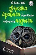 Геннадий Авласенко -О том, как зверята правила безопасного поведения изучали