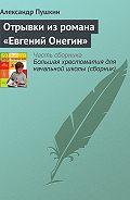 Александр Пушкин -Отрывки из романа «Евгений Онегин»