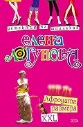 Елена Логунова - Афродита размера XXL
