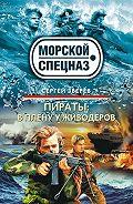 Сергей Зверев -В плену у живодеров