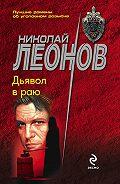 Николай Леонов - Дьявол в раю