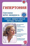 Светлана Анатольевна Крус Мендоса -Гипертония. Самые эффективные методы лечения