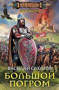 Василий Сахаров -Большой погром