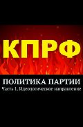 Тимур Воронков -Политика партии. Часть 1. Идеологическое направление