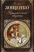 Михаил Зощенко -Приключения обезьяны (сборник)