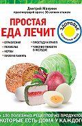 Дмитрий Макунин -Простая еда лечит: отравления, похмелье, нервы, плохую память, простуду и грипп