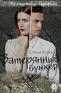 Елена Колос -Затерянный бункер