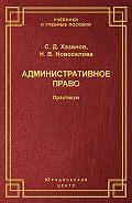 Сергей Хазанов -Административное право. Практикум