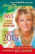 Наталия Правдина - Календарь исполнения желаний. 365 самых сильных практик на каждый день 2015 года