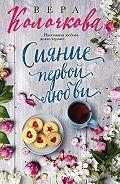 Вера Колочкова -Сияние первой любви