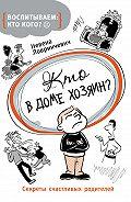 Невена Ловринчевич - Кто в доме хозяин? Секреты счастливых родителей