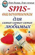 Дарья Нестерова - SMS-валентинки для самых-самых-самых любимых