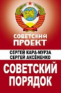 Сергей Кара-Мурза, Сергей Аксененко - Советский порядок
