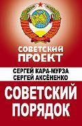 Сергей Кара-Мурза - Советский порядок