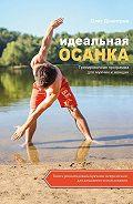 Олег Димитров -Идеальная осанка