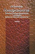 Е. И. Николаева -Психофизиология. Психологическая физиология с основами физиологической психологии. Учебник