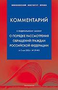 Вячеслав Селиверстов -Комментарий к Федеральному закону «О порядке рассмотрения обращений граждан Российской Федерации» от 2 мая 2006 г.