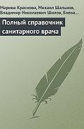 Марина Краснова -Полный справочник санитарного врача