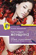 Ксения Меньшикова - Настоящая женщина. Самый лучший психотренинг для женщин за последние 20 лет