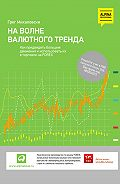 Грег Михаловски -На волне валютного тренда: Как предвидеть большие движения и использовать их в торговле на FOREX